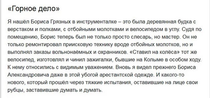 Фрагмент воспоминаний Валерия Ладейщикова «Восточно-Сибирской правде»