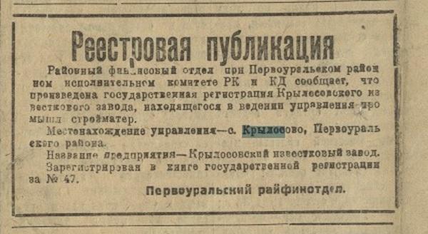 Объявление 1 августа 1934 года