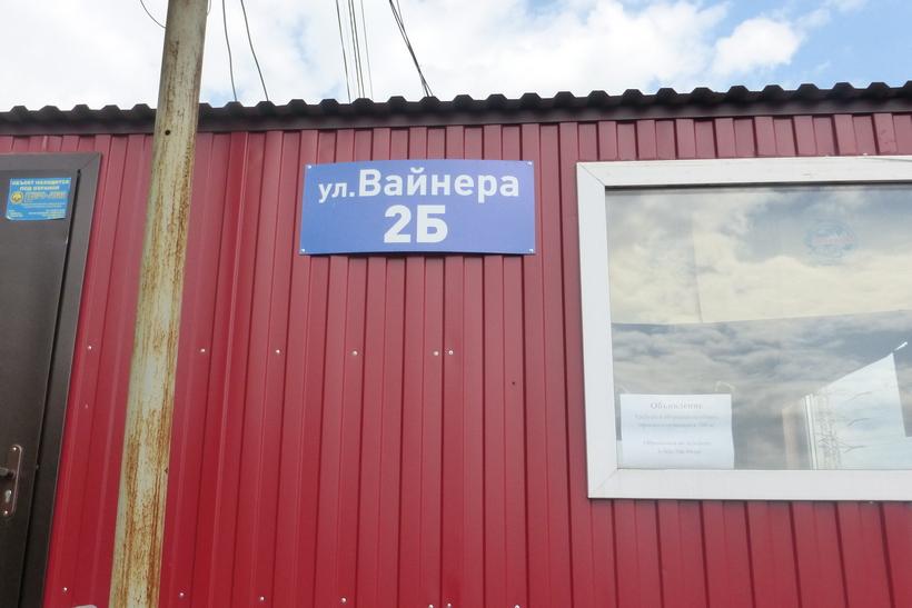 На проходной ООО «Промтерминал» висит табличка с адресом ул. Вайнера, 2Б. Не переулок, а улица!