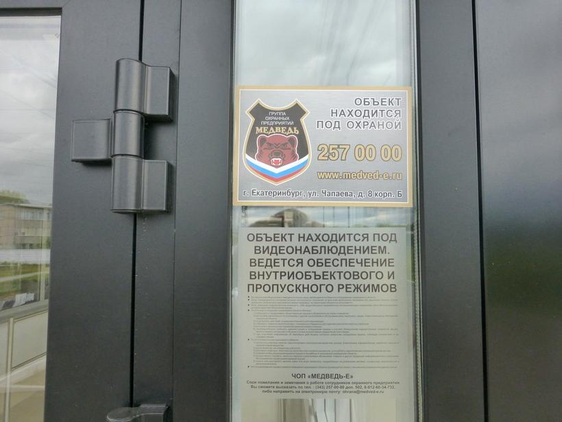 ЧОП «Медведь» из Екатеринбурга